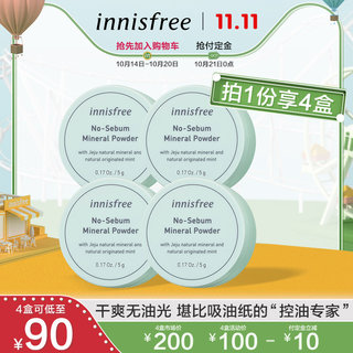 innisfree/Innisfree Oil Control Mineral Mint Makeup Loose Powder Set