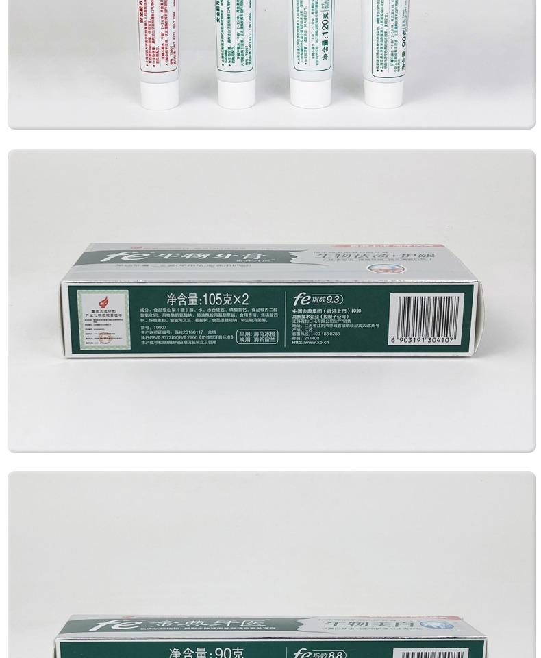 fe金典牙医金典牙膏上市纪念版促销4只套装清火美白祛渍护龈防蛀商品详情图