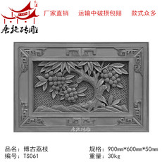 Chinese antique brick antique brick reliefs Huizhou Chinese courtyard brick wall brick screen wall ornaments Bogut lychee