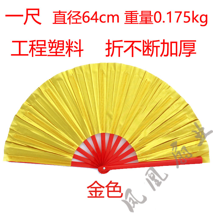 One Foot Fold Continuous Plastic Gold