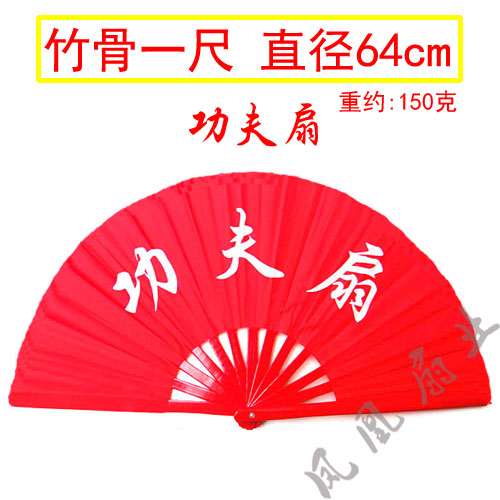 One Foot Bamboo Bone Printing Kungfu Fan