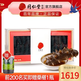 Beijing Tong Ren Tang Hai Shen dry goods purified low dry sea cucumber 100g Dalian sea ginseng gift box is not ready to eat wild Liao Shen
