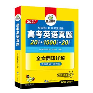 【官网】华研 2021高考英语真题全国卷