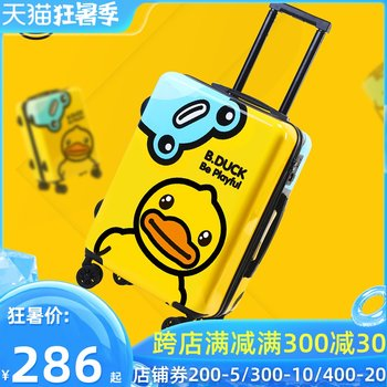 bduck suitcase trolley female 24 small yellow duck small 20-inch box cute cartoon travel luggage male children