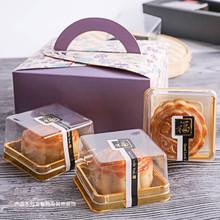 吸塑月饼包装盒蛋黄酥盒绿豆糕盒50套