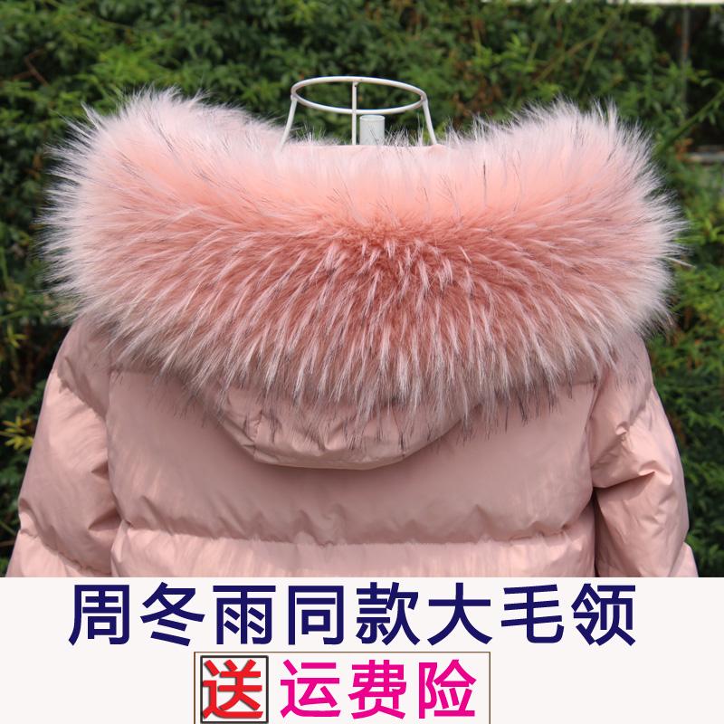 超大仿皮草毛粉色周冬雨同款毛条毛领子貉子毛帽领领子帽条冬季女