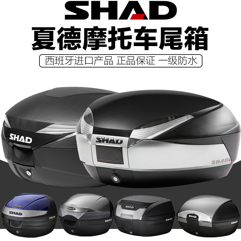SHAD Shad tail box pedal electric car battery car motorcycle trunk side box universal three-box motorcycle travel equipment