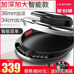 利仁A8345电饼铛双面加热家用新款加深加大电饼档煎饼烙饼锅正品