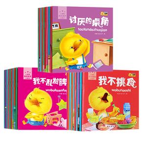小脚鸭全30册幼儿童情商行为管理成长绘本
