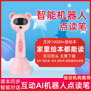 Children's Pinyin Literacy Universal Universal Reading Pen English Early Education Wisdom Point WiFi Reading Machine AR Picture Book Robot