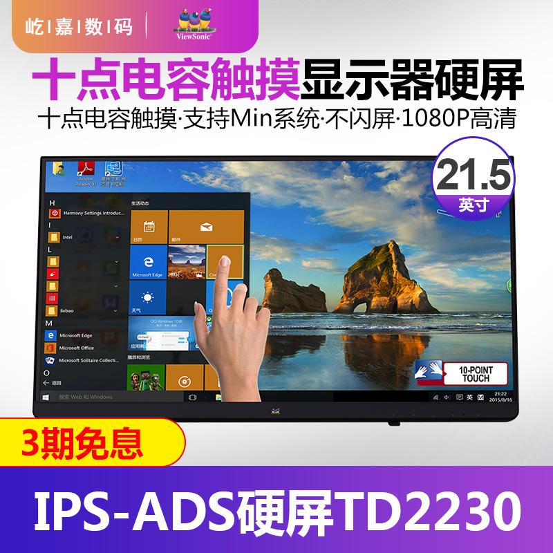 優派TD2230 21.5英寸十點電容觸摸顯示器硬屏HDMI DP接口廣視角