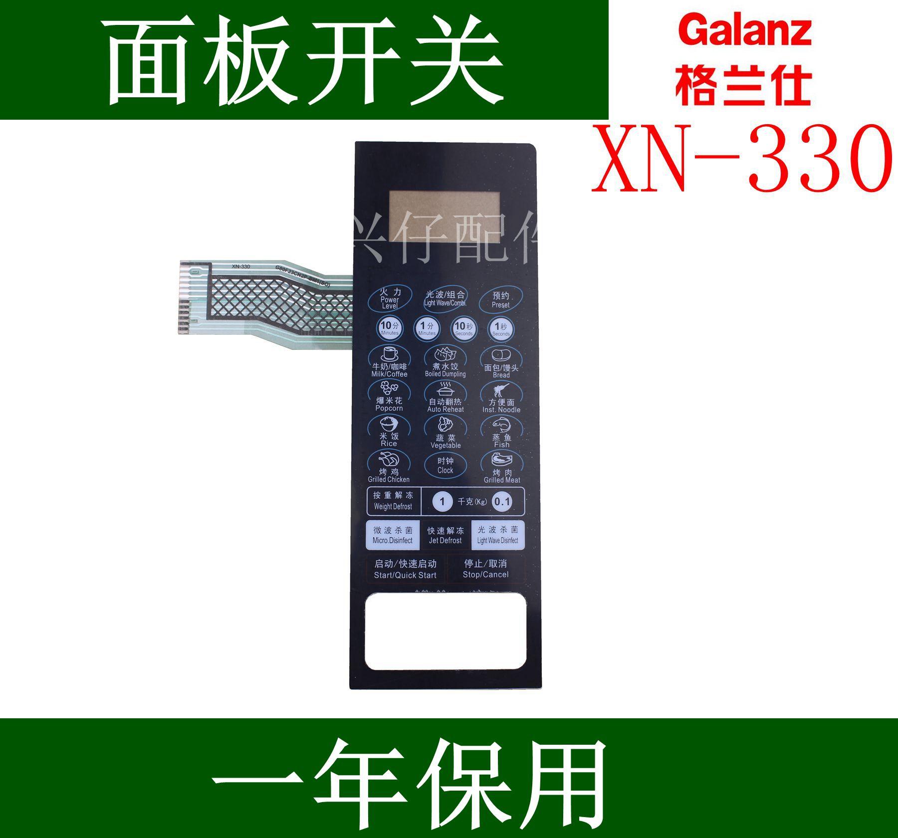 格兰仕微波炉面板G70F23CN2P-BM1控制面板触摸面板按键面板