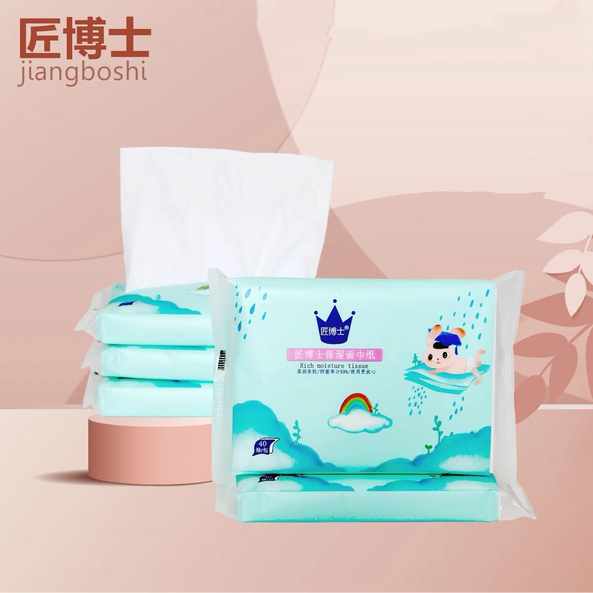 【5包*40抽】匠博士婴儿保湿面巾纸