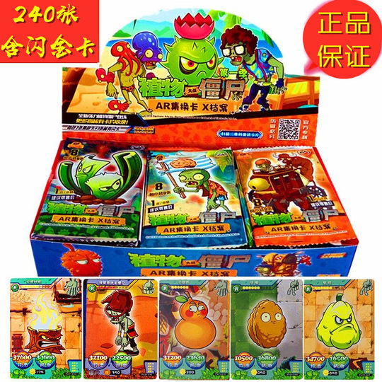 Genuine Plants vs Zombies Cards AR Trading Cards x File Competitive Cards Children's Anime Games Battle Cards