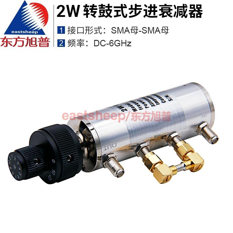 东方旭普2W可调步进衰减器 双联旋钮式 SMA母 0-30/60/90DB 0-6G