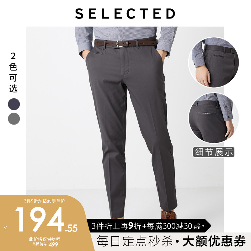 SELECTED Slade with cotton plain trend slim long pants summer male S) 419314552.