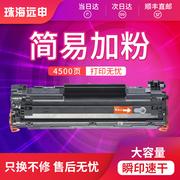 Đối với hộp mực HP 88a, dễ dàng thêm bột mực YS-388a M1136mpf Hộp mực máy in laser 388a - Hộp mực