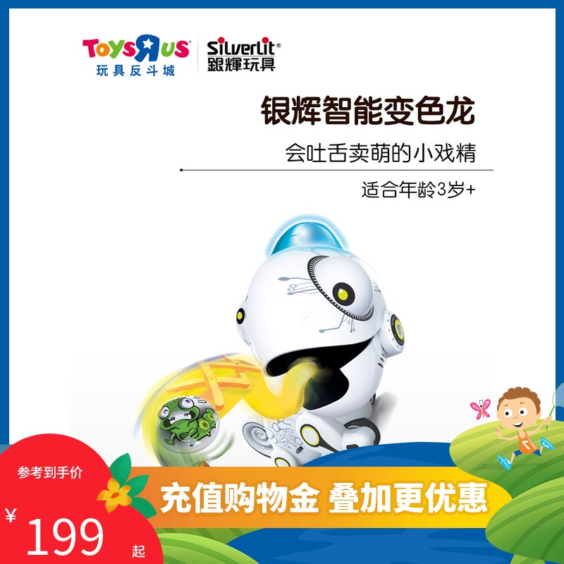 Toys R Us Silver bright children's intelligent remote control Chameleon robot toy for boys and girls gifts 84428