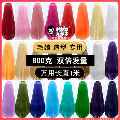 taobao agent Xiuqinjia universal long straight 1 meter hair embryo to increase hair volume 800gcosplay wig fake hair black red blue green yellow purple