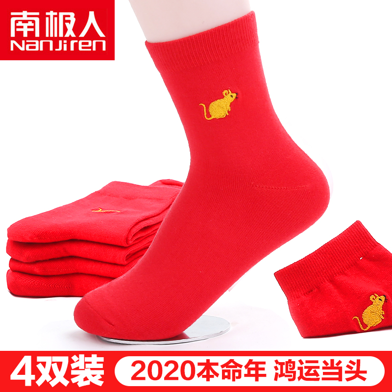 Big red sock women's cotton cotton stockings twelve zodiac year rat year stomp small man couple couple marriage cotton socks