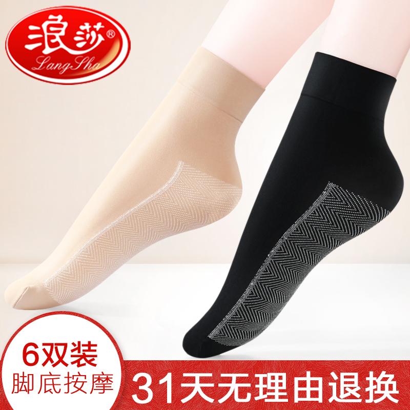 浪莎脚底短袜丝袜秋冬款防滑天鹅绒女袜女士加棉底松口中厚加厚袜