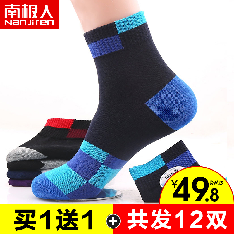 Men's Socks Men's Pure Cotton Socks Breathable And Odor-skunk Sucking SweatY Spring Summer Thin Sports Stocking Tide