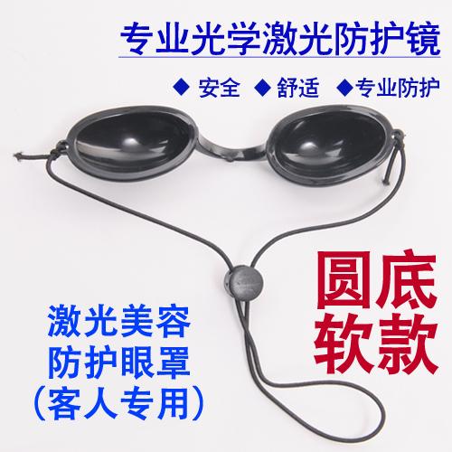 Лазерная защита от света накладка IPL инструмент для удаления волос фотон омоложение OPT брови машина фототерапия машина затенение глаз зеркало
