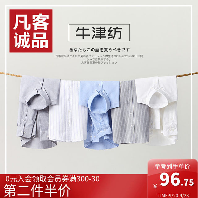 Where guest eslite casual Oxford woven shirt youth shirt men's shirt white long sleeve tide autumn and winter