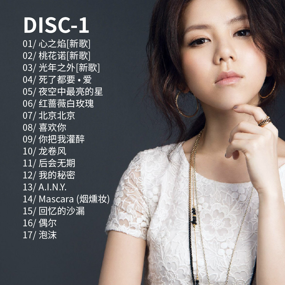 2018 Deng Zi chess GEM new song featured car contains music CD disc  lossless record album flame of heart
