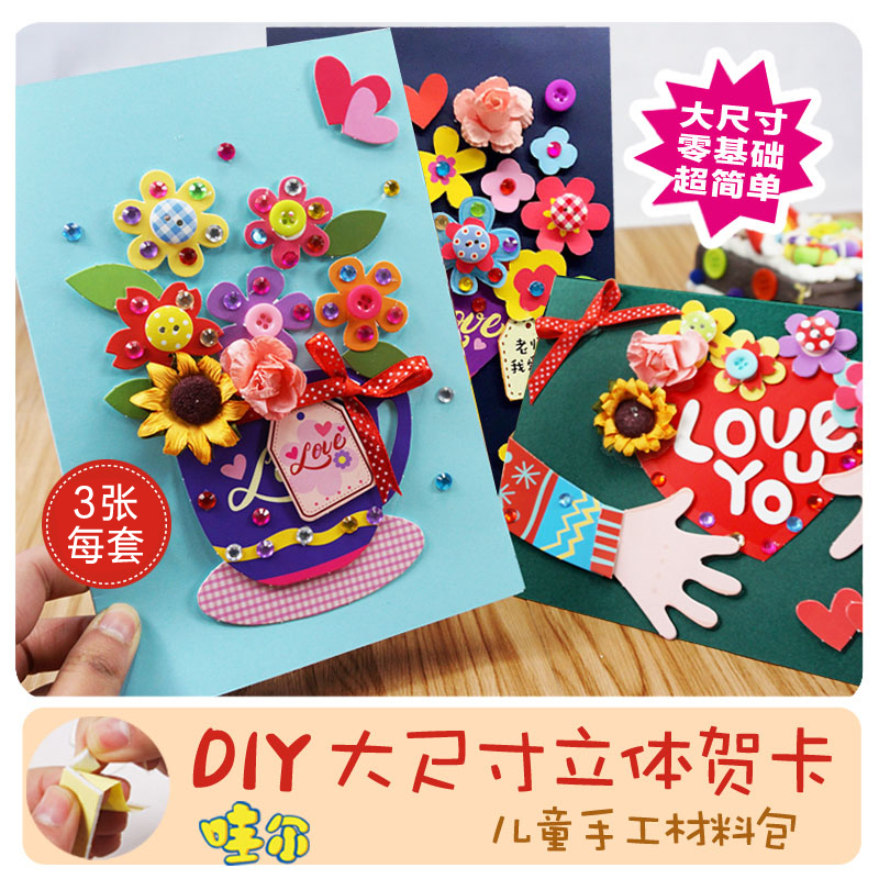 USD 1201 Creative Mother 38 Greeting Cards Handmade Diy Material
