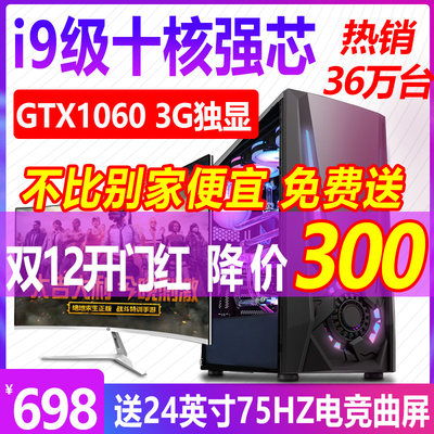 I7 / i5 10400 ten-generation eight-core independent assembly computer host desktop full set of chicken game home office
