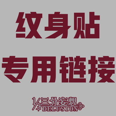 taobao agent Three-point delusion cos clothing accessories tattoo stickers special shooting link cosplay props