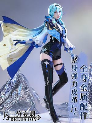 taobao agent Three-point delusion original god cos clothing ice sword Ula cosplay women's clothing cospaly game set