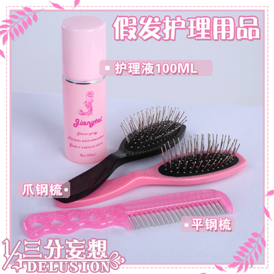 taobao agent 【Three-point delusion】Wig care solution special anti-frizz easy to comb hairdressing steel comb claws cos supplies