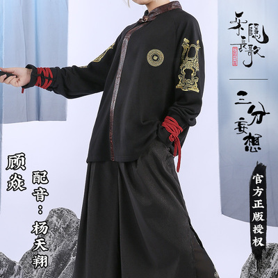 taobao agent Genuine three-point delusion Leyin Changge Peripheral Animation Derivative Clothing Gu Yan cos Yang Tianxiang The same sweater