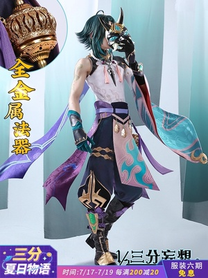 taobao agent Three-point delusion original god cos clothing protector Yasha Mandrill cos men's mask game cospaly anime clothing male