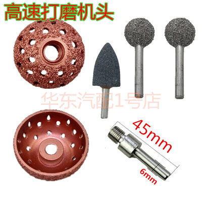 Tire new repairhead 6mm high-speed grinding machine grinding wheel high quality carbon steel fast grinding head
