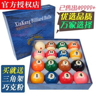 Black eight crystal billiard ball American style 16 color billiard cue Snooker ball standard large billiard supplies