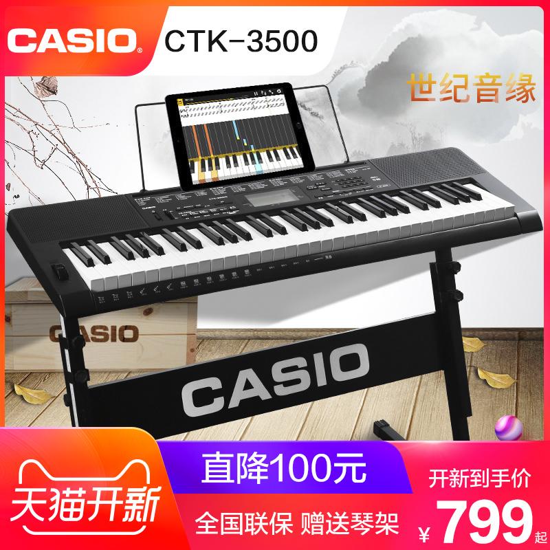 卡西欧电子琴CTK-3500力度教学61键钢琴键入门初学儿童成人电子琴