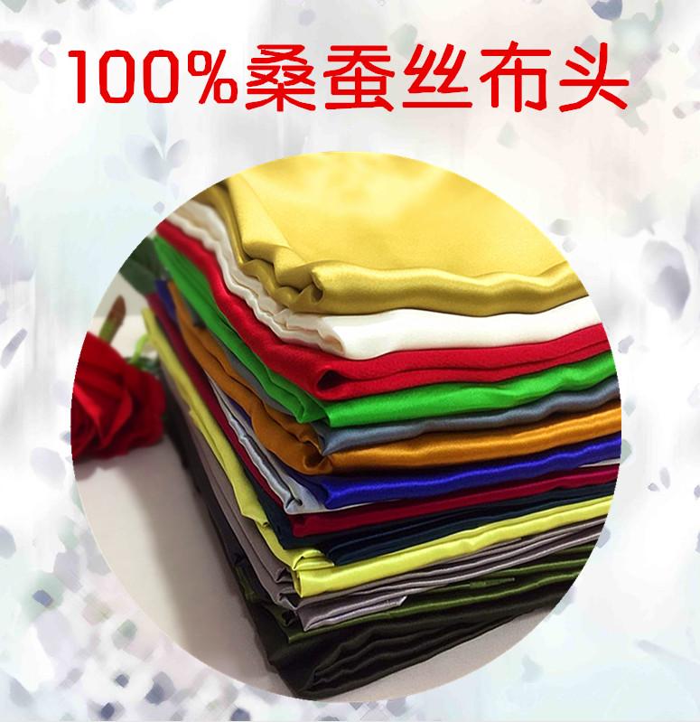 纯色布料真丝绸缎高档素绉缎清仓桑蚕丝100%零头布头面料面丝绸布