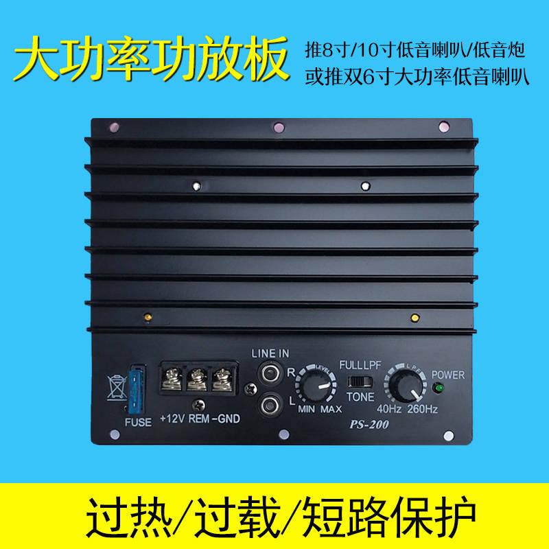 6寸8寸10寸大功率汽车音响车载音箱板改装低音炮功放重低主板12v