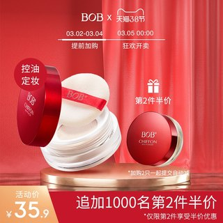 BOB loose powder set makeup powder lasting oil control concealer waterproof sweat female non-Li Jiaqi recommended brand authentic natural