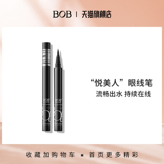 BOB Yuemei liquid eyeliner pen is waterproof, not easy to smudge and decolorize, long-lasting beginner female net celebrity novice non-adhesive pen