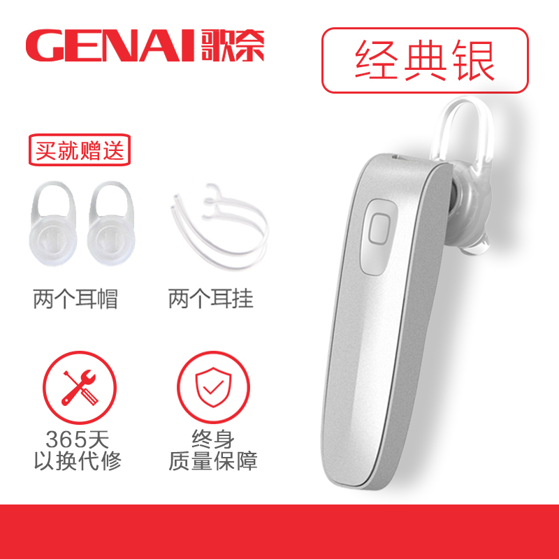 ge nai skywalker 2 generation apple wireless bluetooth headset long standby men and women sports 4.1 hanging ear mobile phone wireless bluetooth can answer the phone vivo universal oppo mono ear huawei