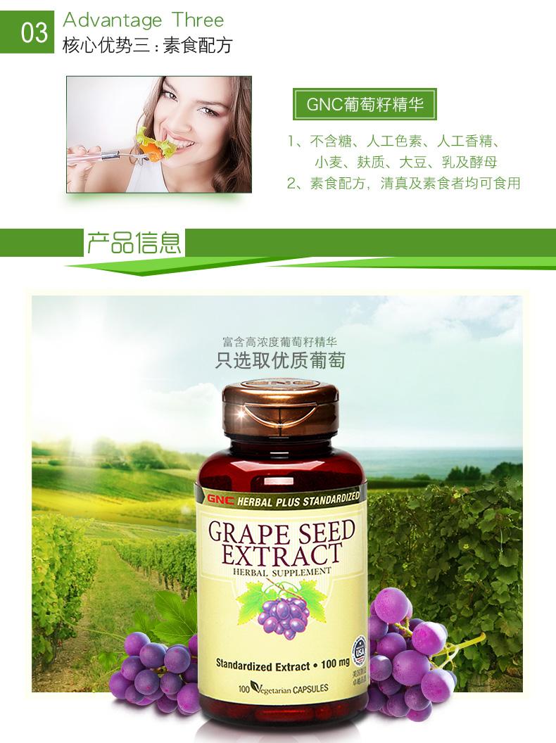 GNC/健安喜 美国进口葡萄籽精华100mg胶囊 营养产品 第3张