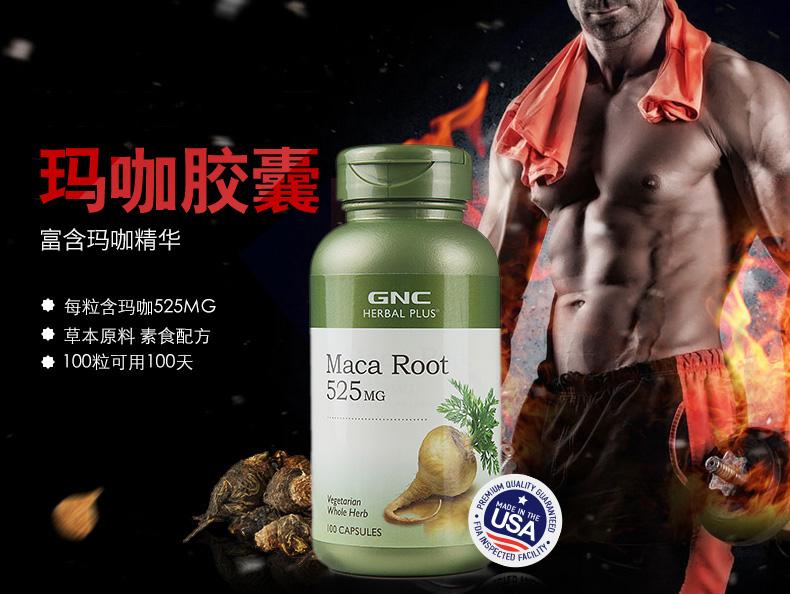 临期 GNC健安喜玛卡 男性成人秘鲁正品玛咖胶囊100粒/瓶 ¥159.00 营养产品 第1张