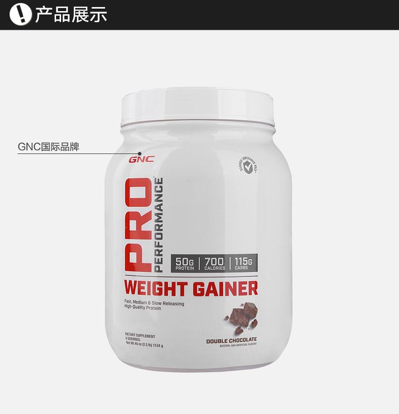 GNC健安喜美国原装2.5磅增肌复合粉 运动健身增重健肌粉 ¥219.00 营养产品 第4张
