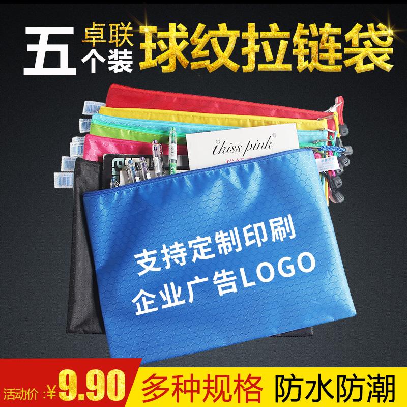 卓联A4帆布拉链袋球纹文件袋防水资料档案袋文具收纳袋可定制印刷LOGO牛津布塑料商务袋包学生试卷手提袋