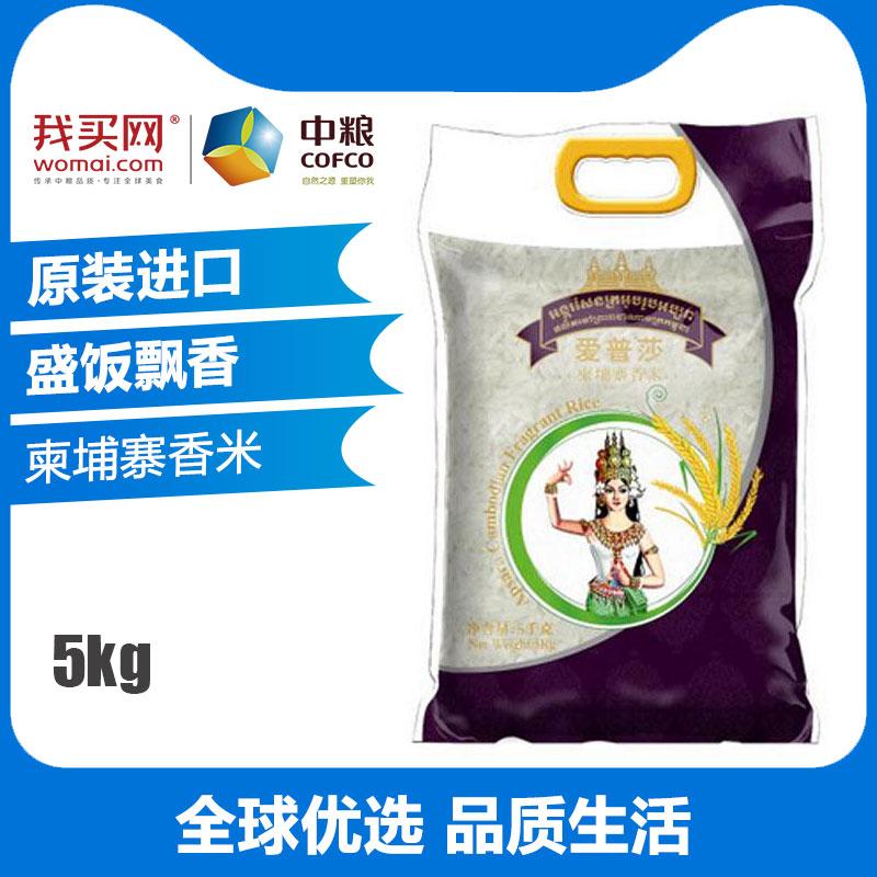 爱普莎柬埔寨香米5kg