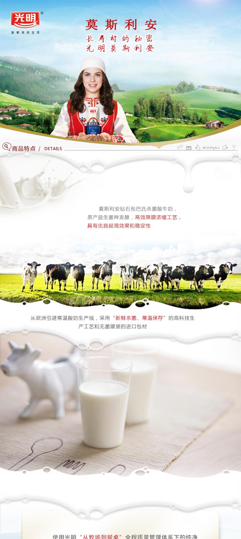 光明莫斯利安原味酸牛奶200gx12(箱)1_副本